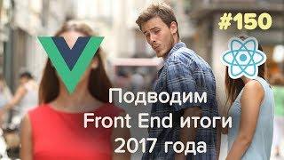 Front End итоги 2017 года и тренды веб-дизайна в 2018 году — Суровый веб #150