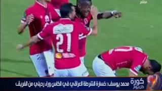 كورة كل يوم | محمد يوسف : الاهلي اكثر فريق مميز في مصر