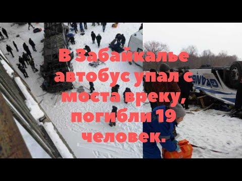 В Забайкалье автобус упал с моста, 19 человек погибли