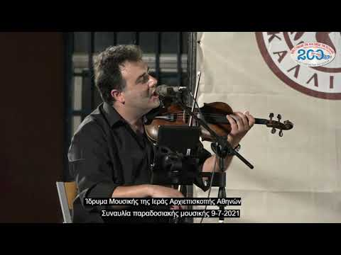 Συναυλία Παραδοσιακής Μουσικής 9-7-2021