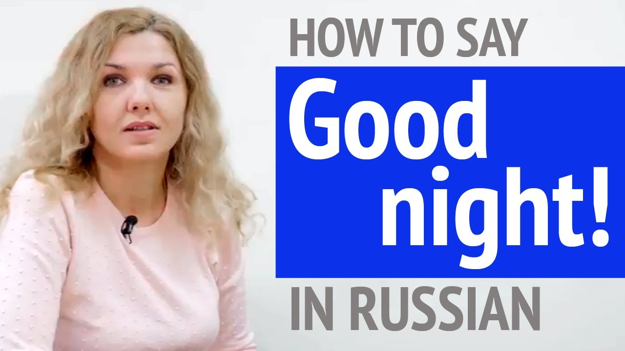How To Say Good Night In Russian