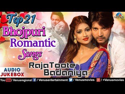 Top 21 Bhojpuri Romantic Songs | Raja Toote Badaniya | JUKEBOX | Bhojpuri Love Songs Collection