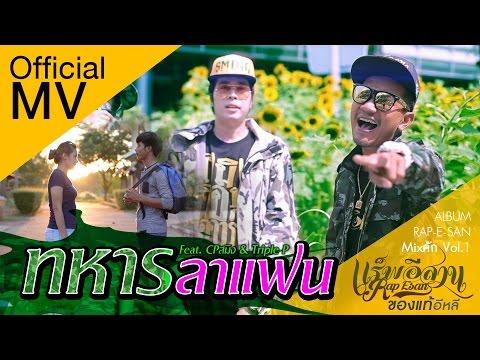 แร็พอีสาน - ทหารลาแฟน  Feat.CP Sming + PPP [Official MV]