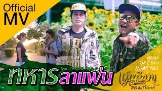แร็พอีสาน - ทหารลาแฟน + PPP + CP Sming [Official MV]
