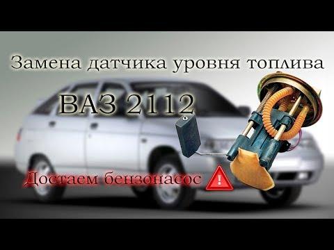 Замена датчика уровня топлива \\ ВАЗ 2112