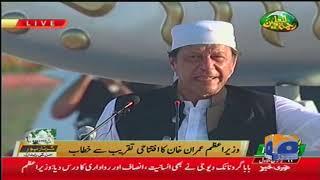 PM Imran Khan Full Speech at Kartarpur Inaugurates!
