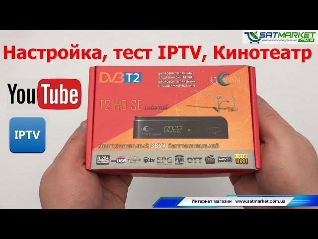 Видео обзор uClan T2 SE Internet (U2C) без дисплея