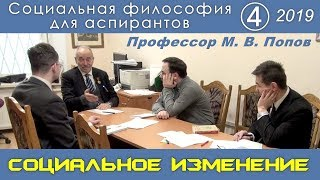 М.В.Попов. 04. «Социальное изменение». Социальная философия А-2019.