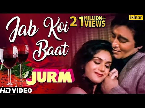 Jab Koi Baat ❤️ Feel The Romance ❤️ | Jurm | Vinod Khanna & Meenakshi | Bollywood Romantic Song 2018