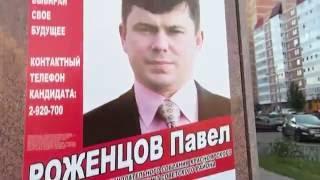 Павел Роженцов предвыборная агитация или возврат к коммунизму?