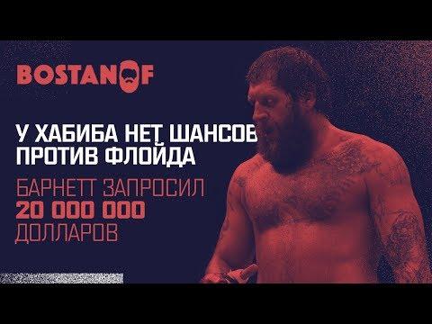 Александр Емельяненко про Федора, Хабиба и Роя Джонса