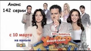 Нок нейм(2) 143 серия ПРЕМЬЕРА!!!