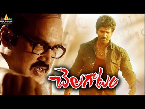 Chelagatam | Telugu Latest Full Movies | Aadhi, Poorna, Prabhu | Sri Balaji Video