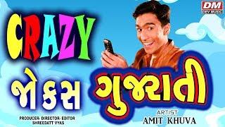 Amit Khuva New Comedy Video || gujju funny show CRAZY GUJARATI || Gujarati New Jokes 2018 Latest