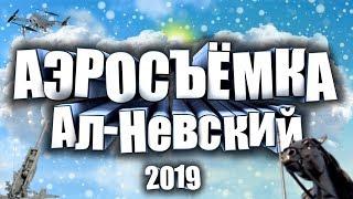Політ над Олександро-Невському з висоти. Аерозйомка Ал-Невска з Dji Mavic Pro