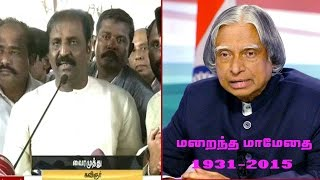 Mr.Vairamuthu paying his last respects to Dr. APJ Abdul Kalam spl video news 29-07-2015