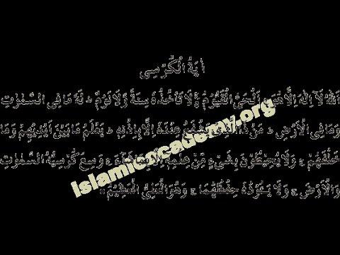 Tafseer Of Ayat Ul Qursi In English Al Baqarah 255 Throne Verse Explaination