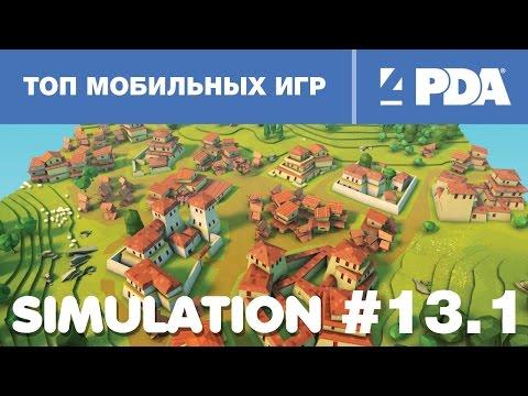 Топ мобильных игр - выпуск 13.1
