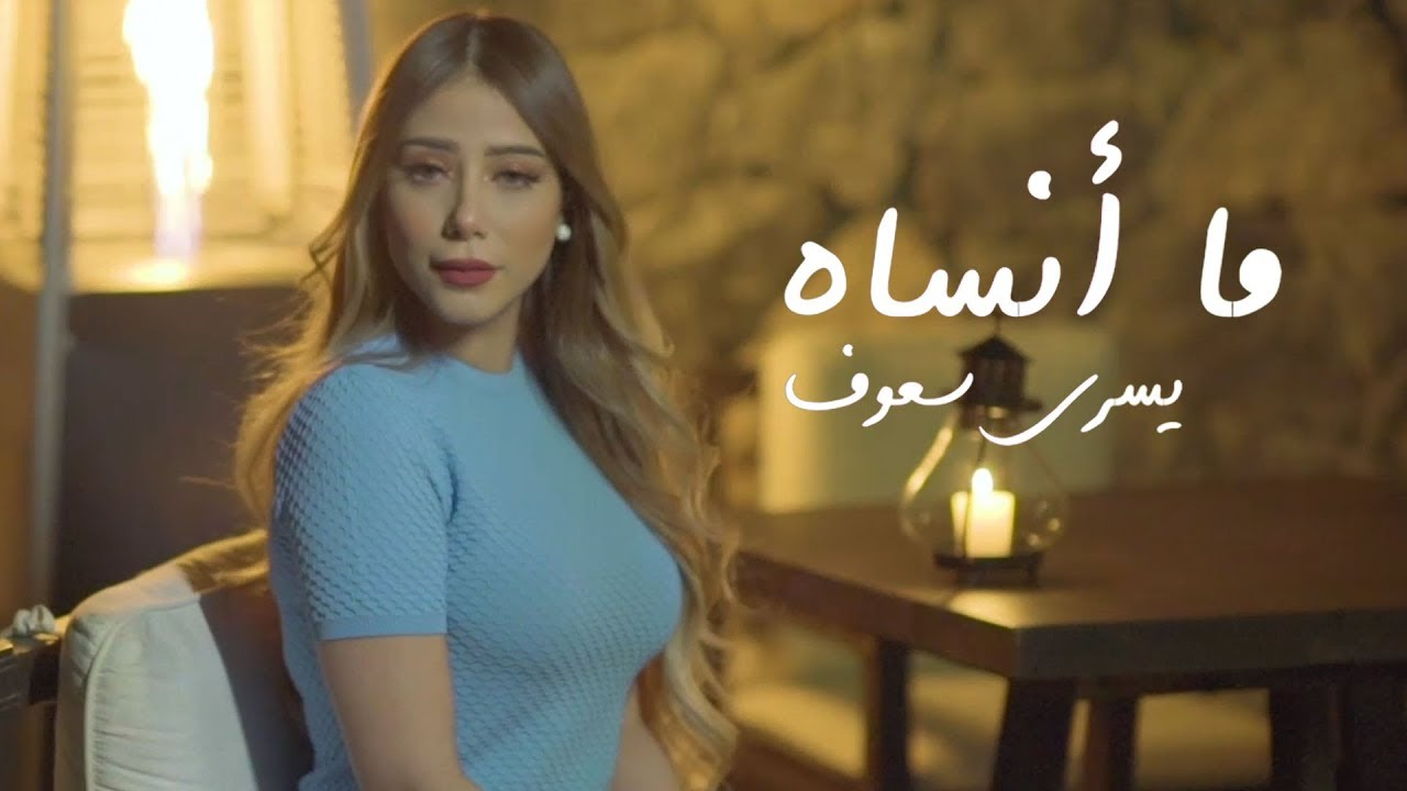 يسرا سعوف - ما انساه (حصريا) | 2019