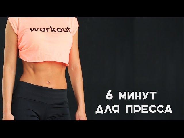 Идеальный пресс за 6 минут  [Workout | Будь в форме]