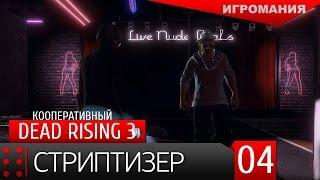 Кооперативный Dead Rising 3 #4 - Стриптизер