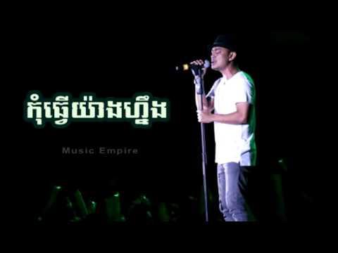 កុំធ្វើយ៉ាងហ្នឹង ~ Kom Tver Yang Ning ~ Heng Pitu ~ Music Empire