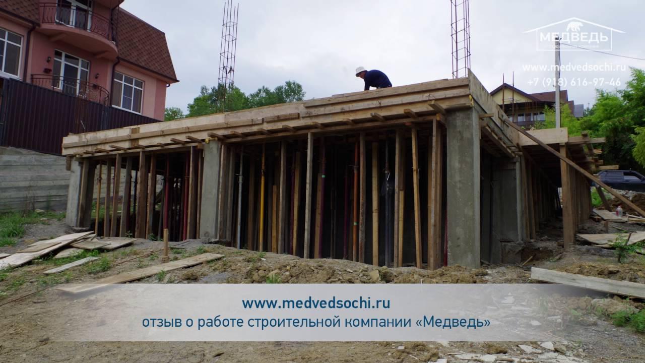Построить дом в Сочи - продолжаем строить дом нашему клиенту - отзыв о строительной компании МЕДВЕДЬ