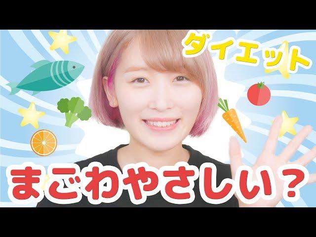 【ダイエット食】健康!「まごわやさしい」食材を買い込んでみた!【お知らせ有り♡】