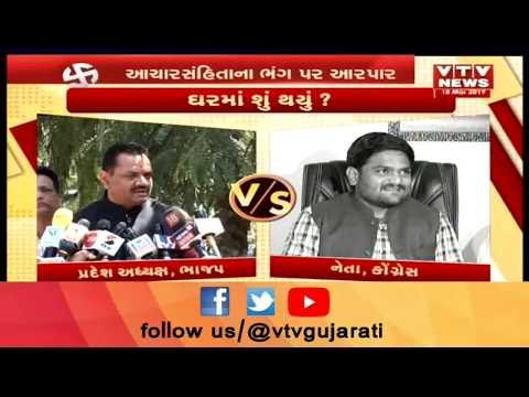 Aaje Gujarat (આજે ગુજરાત) | 18 th March' 19 | Vtv News