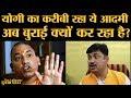 Yogi Adityanath का संगठन Hindu Yuva Vahini कहां गायब हो गया | Sunil Singh | Gorakhpur