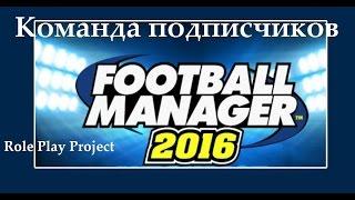 FM 2016    Команда подписчиков    'Волга',молодежка и старт чемпа у юниоров!