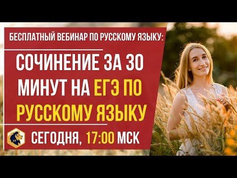 Написание сочинения за 30 минут для ЕГЭ по русскому языку