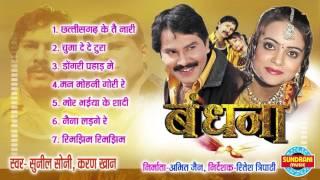 Bandhana Super Hit Movie Song Collection Singer Sunil Soni & Karan Khan Jukebox