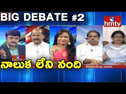 Big Debate On Nara Lokesh Comments   Nandi Awards Issue   Big Debate #2   Telugu News   hmtv News