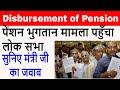 पेंशनभोगी latest_Disbursement of Pension आधार कार्ड के नहीं होने पर #Govt Employees News
