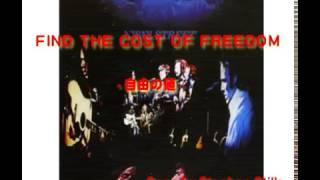 クロスビー・スティルス・ナッシュ&ヤングの「自由の値」を訳して唄っ...