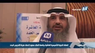 تقرير: انعقاد الدورة التأسيسية العاشرة بجامعة الملك سعود لاعضاء هيئة التدريس الجدد