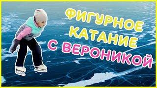 ВЛОГ Тренировка Вероники по Фигурному катанию Детское видео 👉 Вероника ТВ  👍