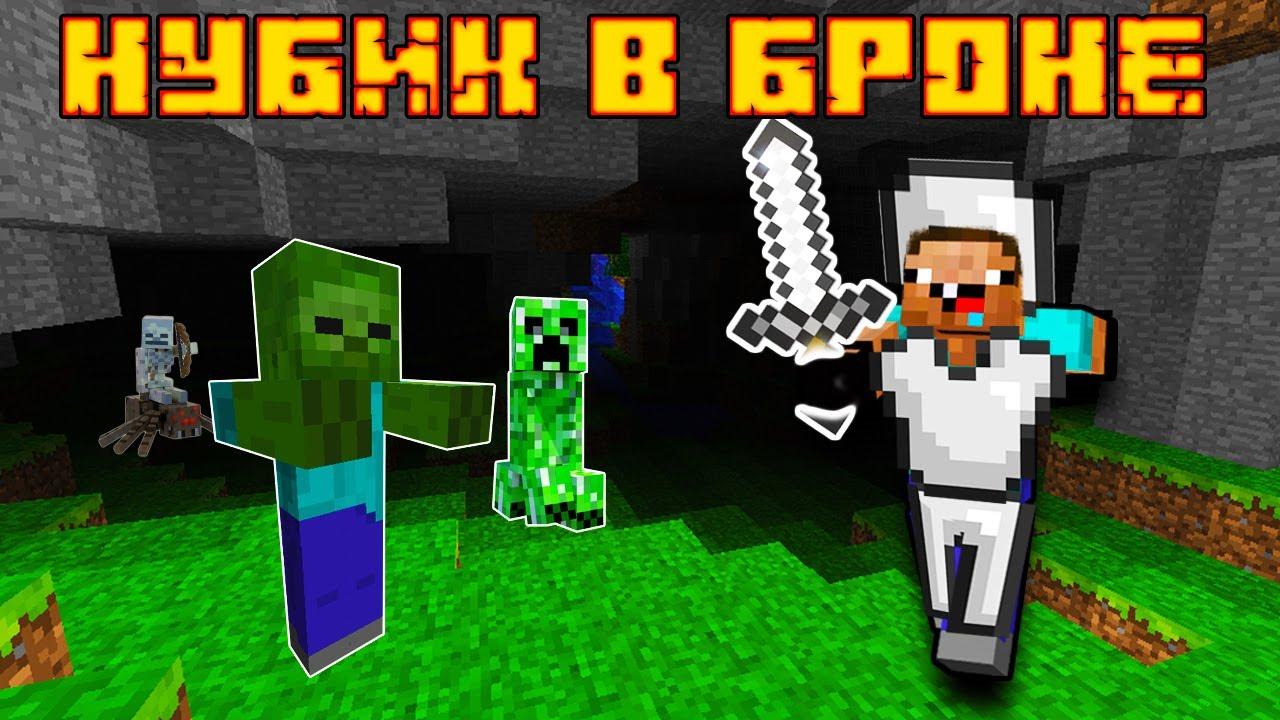 НУБик играет первый раз в Майнкрафт #four ВЕСЬ В БРОНЕ видео для детей про Minecraft