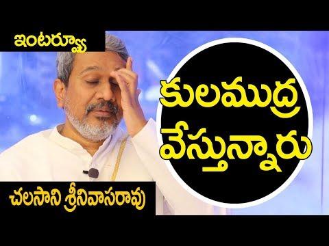 Andhra Intellectuals' Forum President Chalasani Srinivas Rao Interview #APSpecialStatus