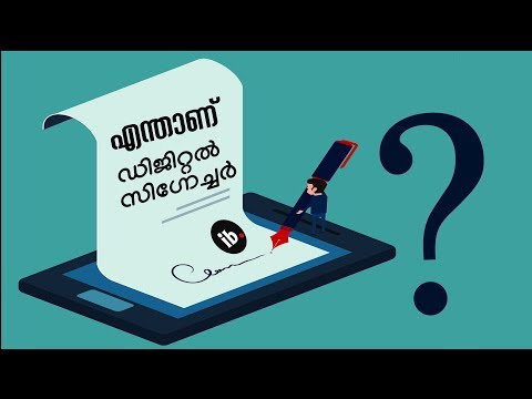 what is Digital Signature Explained in Malayalam