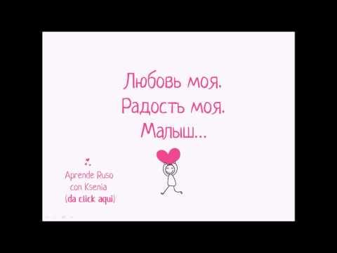 Frases De Amor En Ruso Youtube
