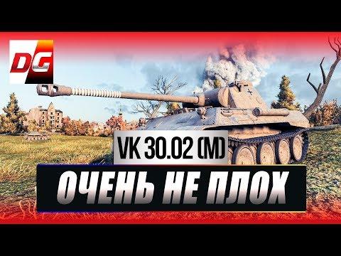 VK 30.02 (M) - Очень не плох.