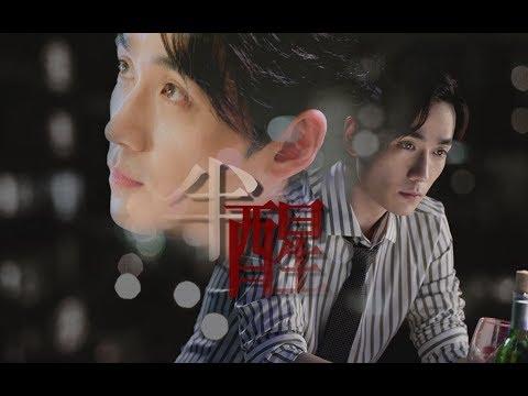 【朱一龙 Zhu Yilong】【井然个人】真相太苦只能半醒