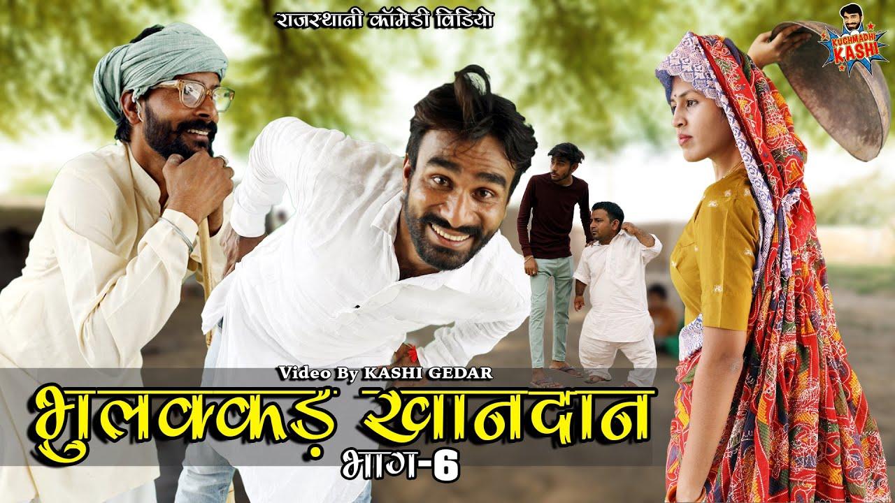 भुलक्कड़ खानदान Ep-6 Forgetful Family || Rajasthani Haryanvi comedy Kashi ki comedy #Kuchmadi_Kashi