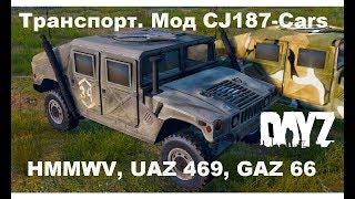 DayZ. 1.04. Транспорт. Мод CJ187-Cars