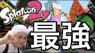【スプラトゥーン2】ガチ勢がガチマッチで最強目指してプレイ!♯6【S+】 thumbnail