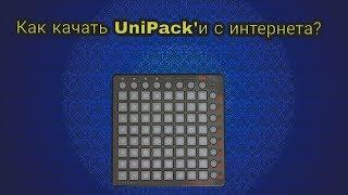 Как качать UniPack'и с интернета (Видеоурок #4)