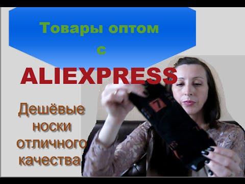 Видео-примерка одежды с Aliexpress. Платье ,костюм ,купальник и леггинсыиз YouTube · Длительность: 4 мин43 с  · Просмотры: более 13.000 · отправлено: 07.08.2014 · кем отправлено: Inna Mastyaeva