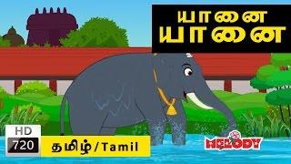 Yannai Yannai - யானை யானை  தமிழ் குழந்தைகள் பாடல் Animated/cartoon Tamil Rhymes for Kids